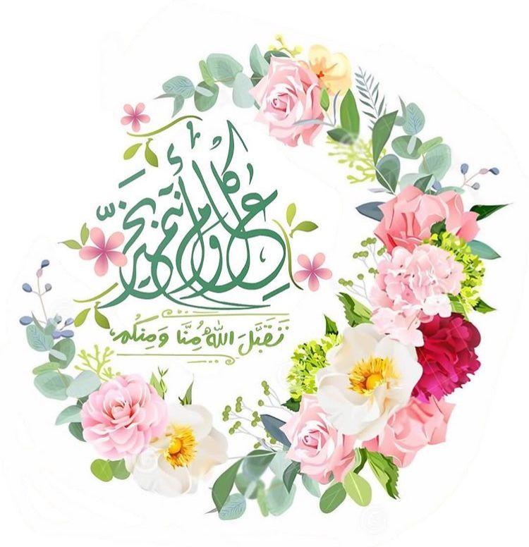 Pin By Whisper A R On عيدكم مبارك Eid Stickers Eid Greetings Eid Crafts
