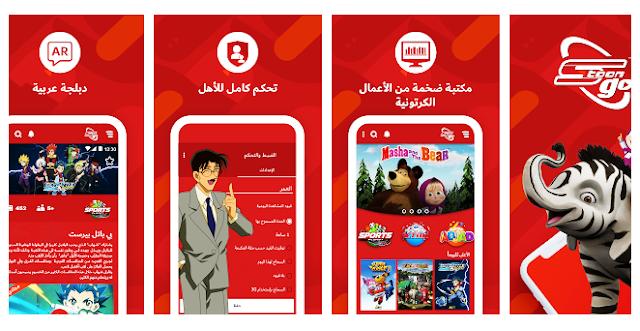 تحميل تطبيق سبيستون غو Spacetoon Go للاندرويد لمشاهدة افلام الانمي والكرتون 2020 Baseball Cards Cards App