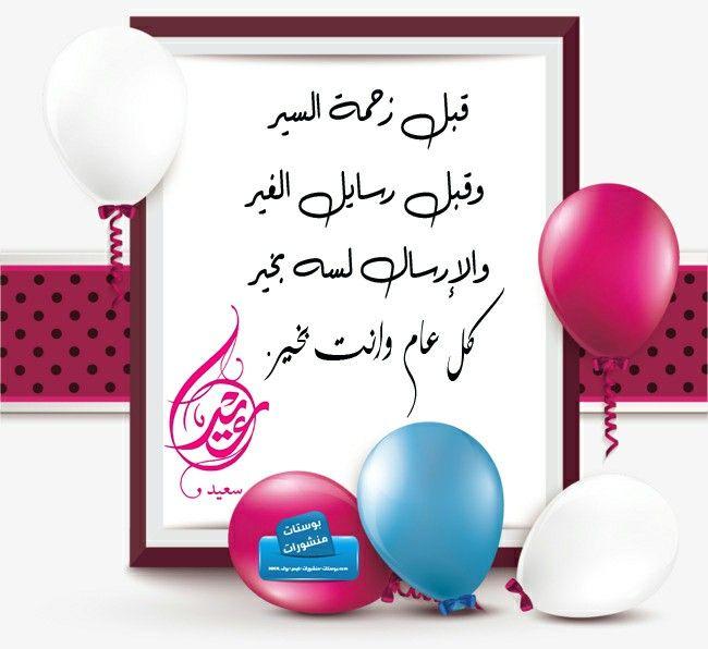 رسائل عيد الفطر المبارك2017 معايدة للاصدقاء بعيد الفطر المبارك Light Box Ramadan Light