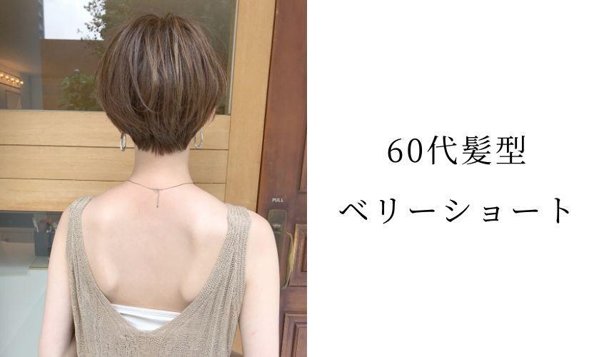 2020年夏 60代髪型 ヘアスタイル特集 ベリーショート ショート