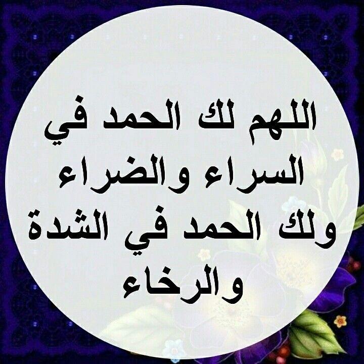 دعاء صلاة رسم كورة مسابقة دعاء صلاة رسم كورة مسابقة تصميمي البحرين Arabic Quotes Arabic Calligraphy Arabic