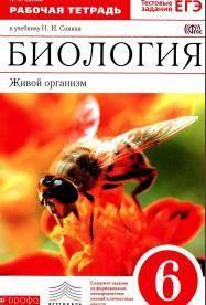 Биология 6 класс учебник сонин с белочкой.
