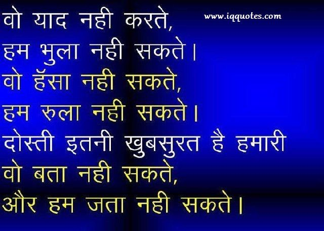 Hindi Quotes On Friendship Hindi Friendship Quotes Nice Quotes