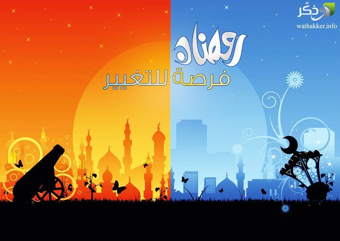 رمضان فرصة لنا جميع ا لنغير فيه أنفسنا مما علق في قلوبنا من أمراض وفي حياتنا من سلبيات Ramadan Poster Movie Posters