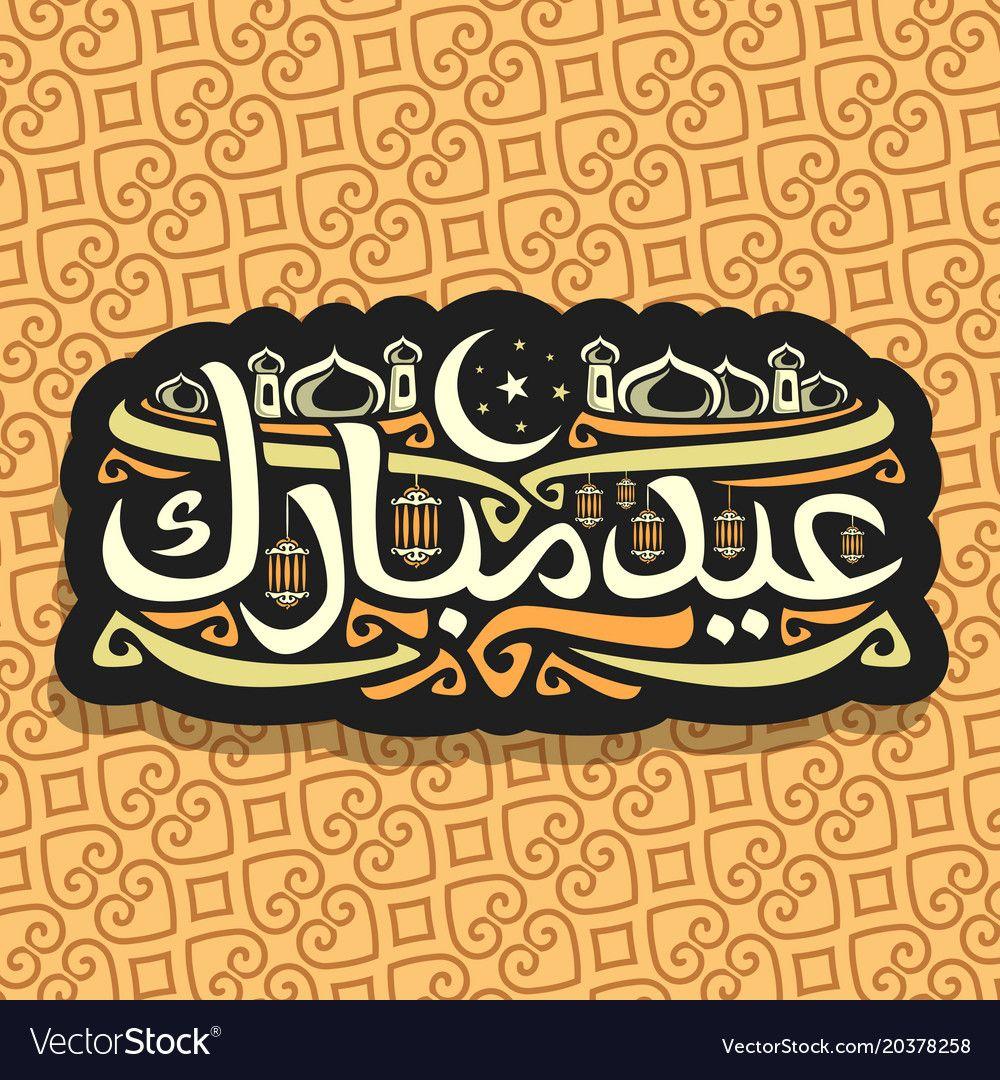 Vector Logo For Muslim Holiday Eid Mubarak Calligraphy Sign With Original Brush Typeface For Words Eid Mubarak Muslim Holidays Eid Mubarak Vector Eid Mubarak