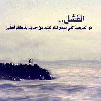 رمزيات وخلفيات اقوال وحكم مكتوبة علي صور ميكساتك Arabic Quotes Nana Quotes Cool Words