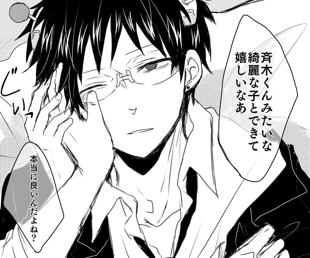 ゲイ 漫画 斉木受け