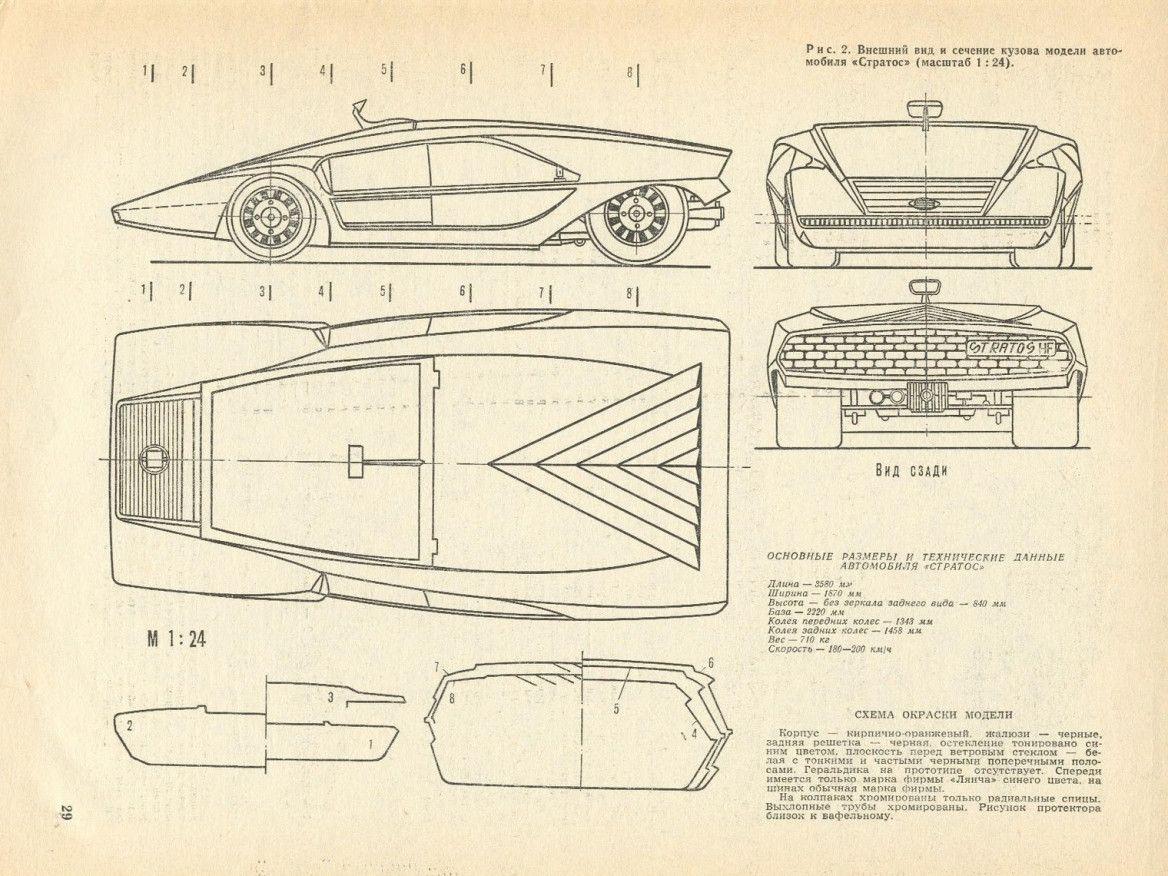 Lancia Stratos Zero Concept 1971 Concept Cars Automotive Design Blueprints