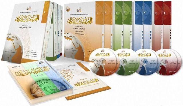 تحميل سلسلة العربية بين يديك كتاب الطالب Pdf Sun Quotes Chalkboard Quote Art Books