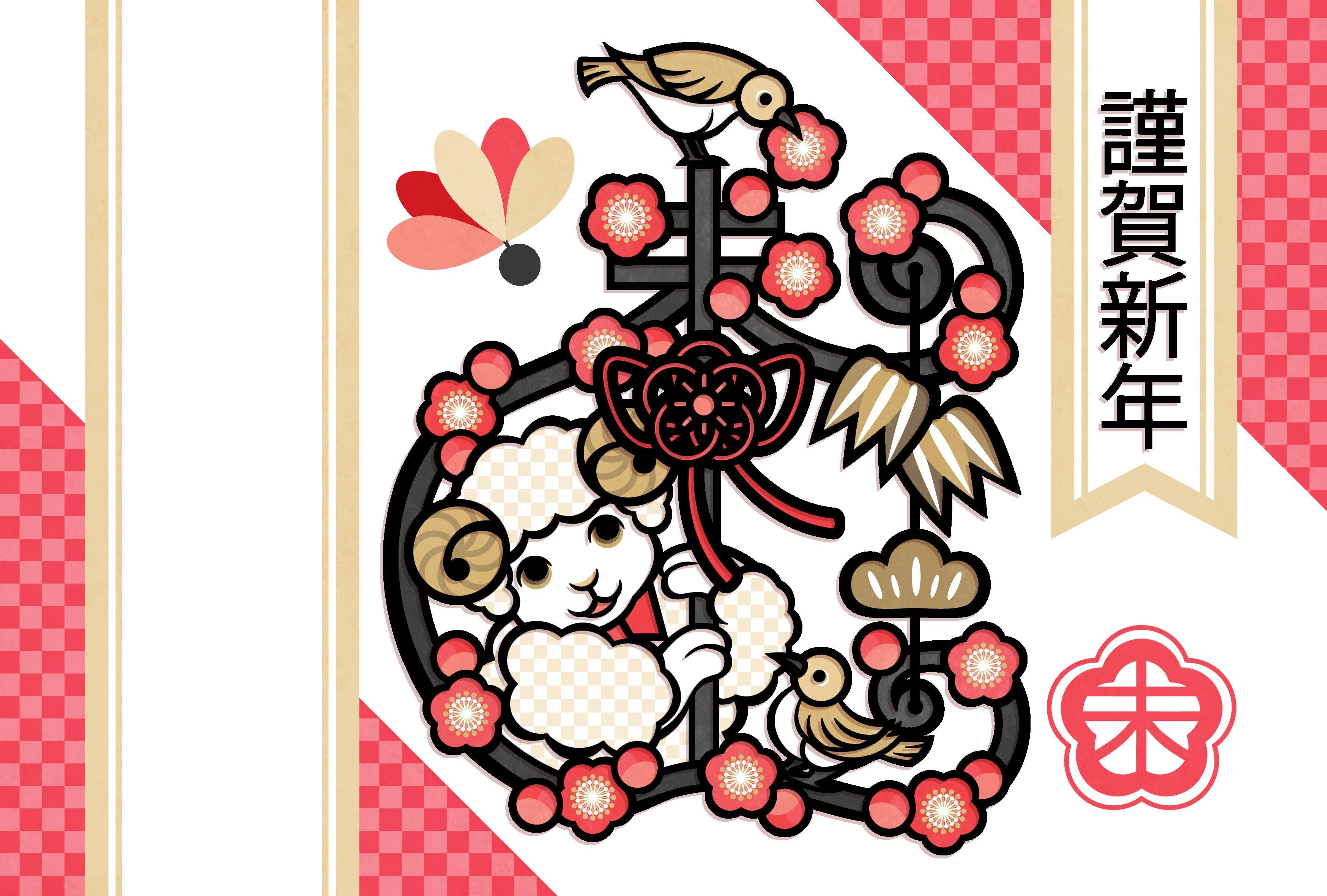 15年未年完成年賀状無料テンプレート 羊と鶯のおめでたい飾り梅の木切り絵風 謹賀新年赤茶 梅の木 年賀状 無料 猫