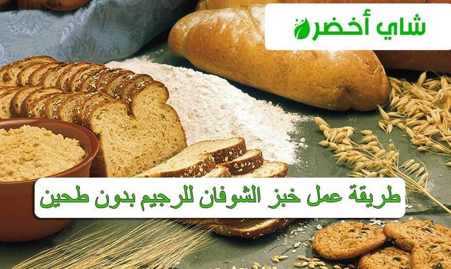 طريقة عمل خبز الشوفان للرجيم بدون طحين لإنقاص الوزن بسرعة Oatmeal Bread Recipe Hot Dog Buns Recipes