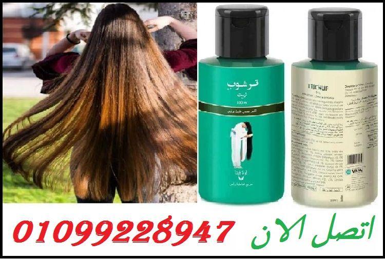 زيت ترشوب الهندي لتطويل الشعر بسهولة Shampoo Bottle Shampoo Beauty