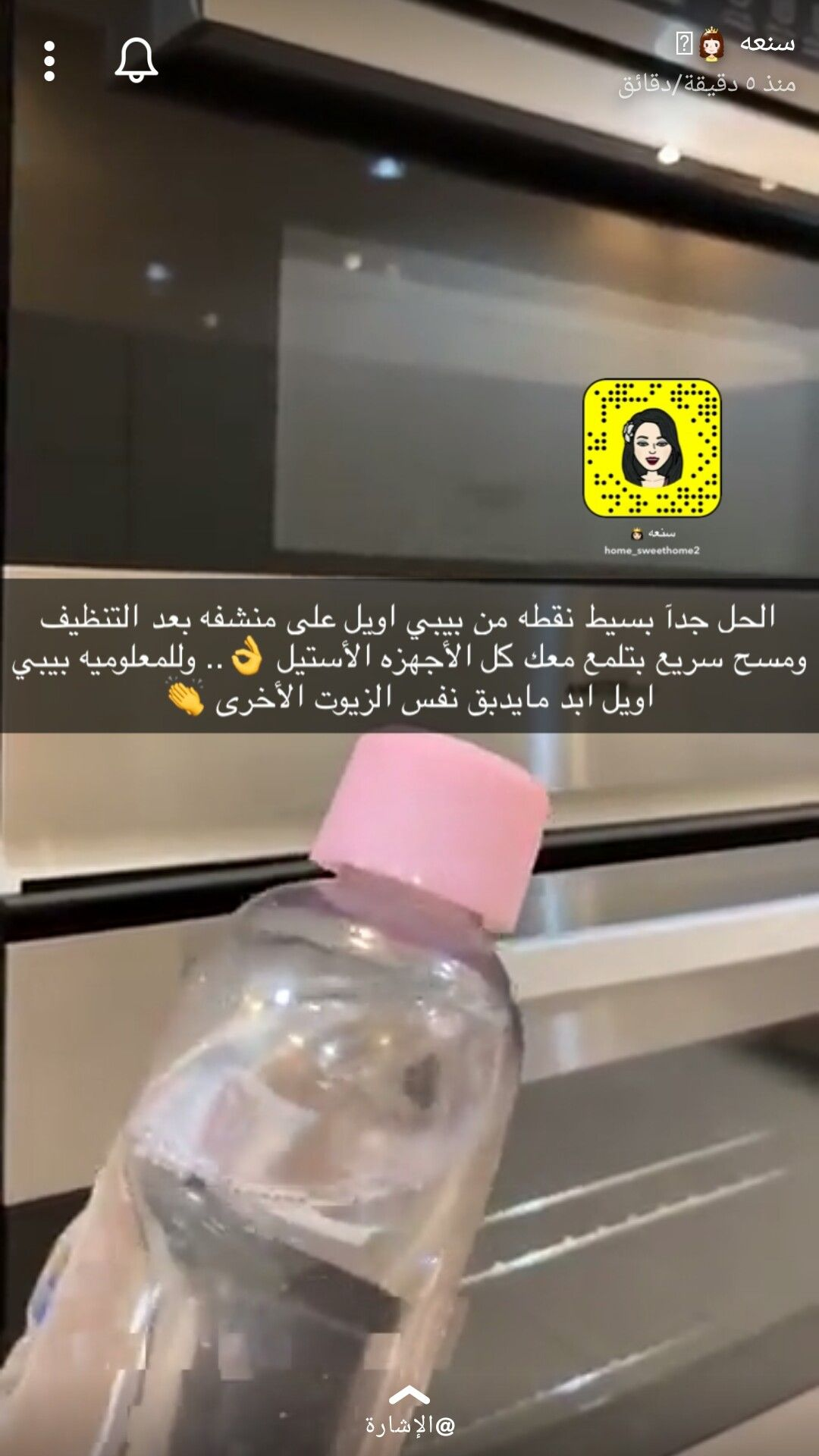 Pin By Roro Gueen On تنظيف Cleaning Hacks House Cleaning Tips Diy Household Cleaners