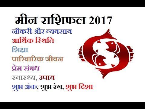 astrology in hindi meen rashi