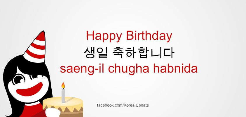 Let S Learn Korean Happy Birthday Learn Korean Happy Birthday Greetings Friends Korean Words Learning