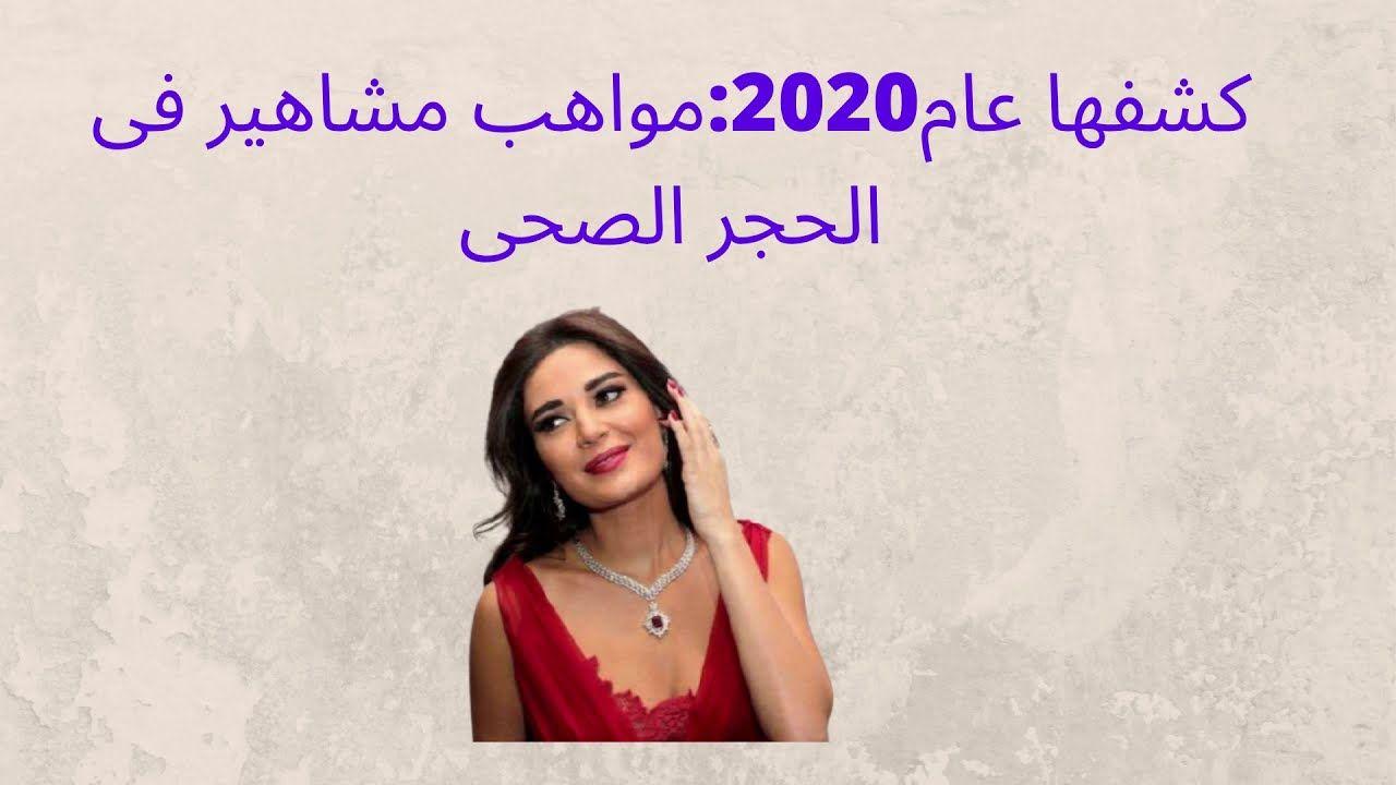 كشفها عام 2020 مواهب المشاهير في الحجر الصحي اخبار مصر المصورة Camisole Top Tank Tops Women