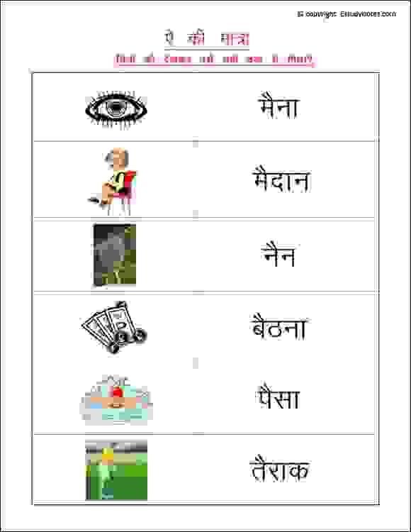 hindi matra worksheets hindi worksheets for grade 1 hindi aie ki matra worksheets hindi aie. Black Bedroom Furniture Sets. Home Design Ideas