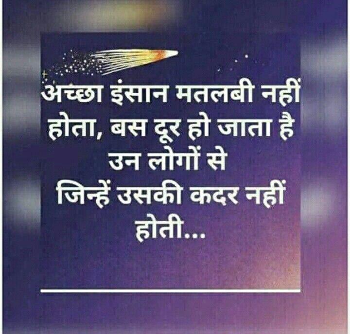 Positive Thinking Quotes Hindi: Hindi Quotes, Thoughts