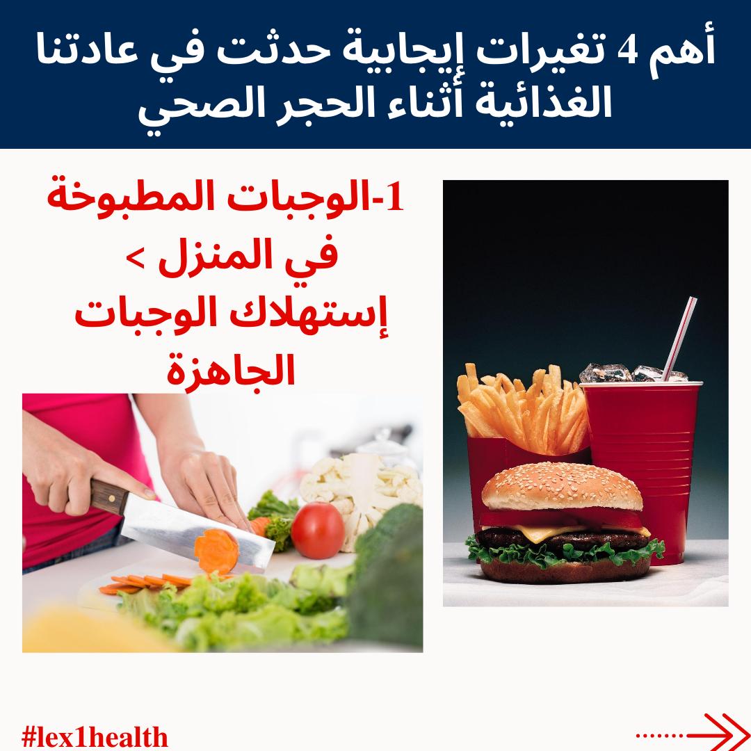 أهم 4 تغيرات إيجابية حدثت في عادتنا الغذائية أثناء الحجر الصحي للمزيد من المعلومات أقرأ المقالة كاملة بعد الحجر 6 عادات أكل صحية أحتفظ بها Food Beef Health