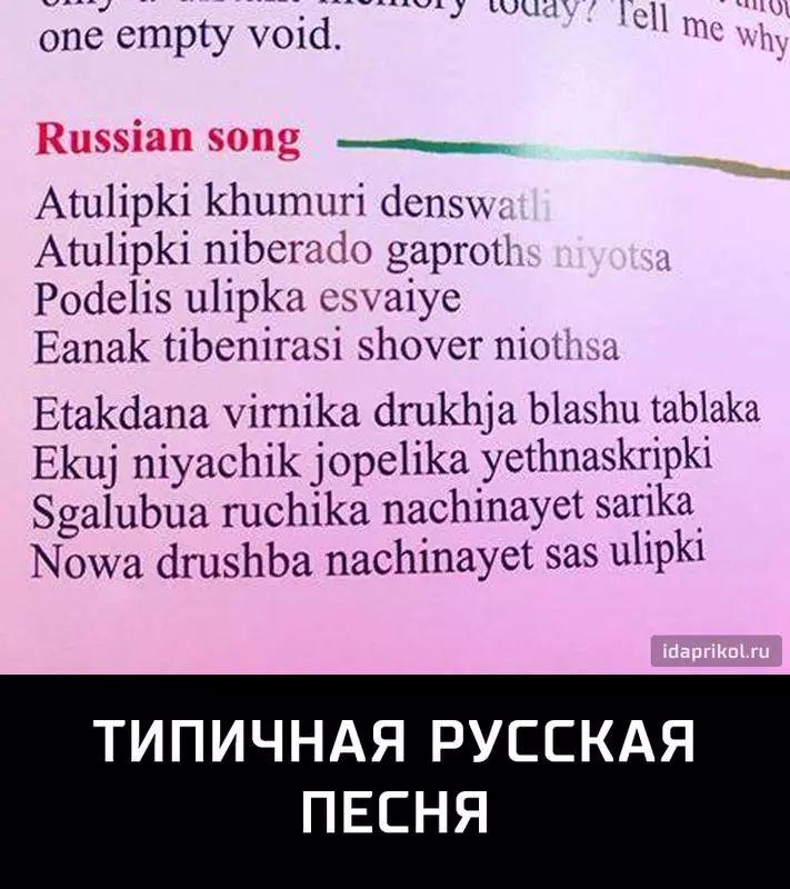 Типичная русская...
