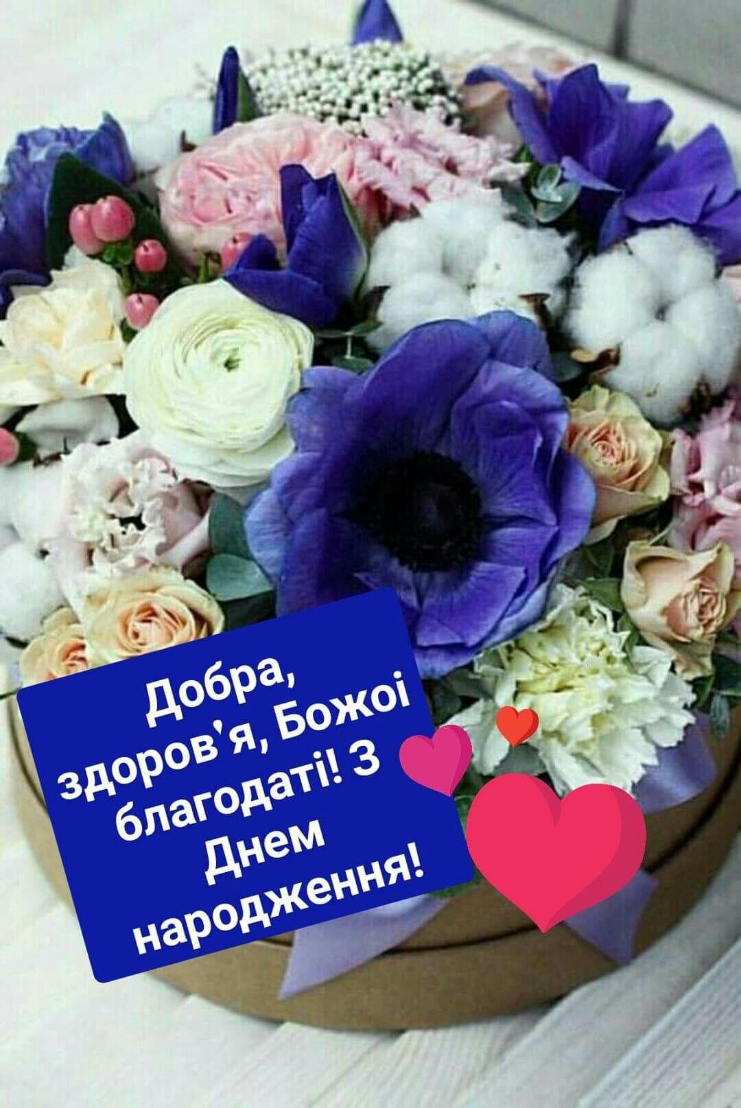 Pin By Natalya On Vitannya With Images Tematichni Dni Narodzhennya