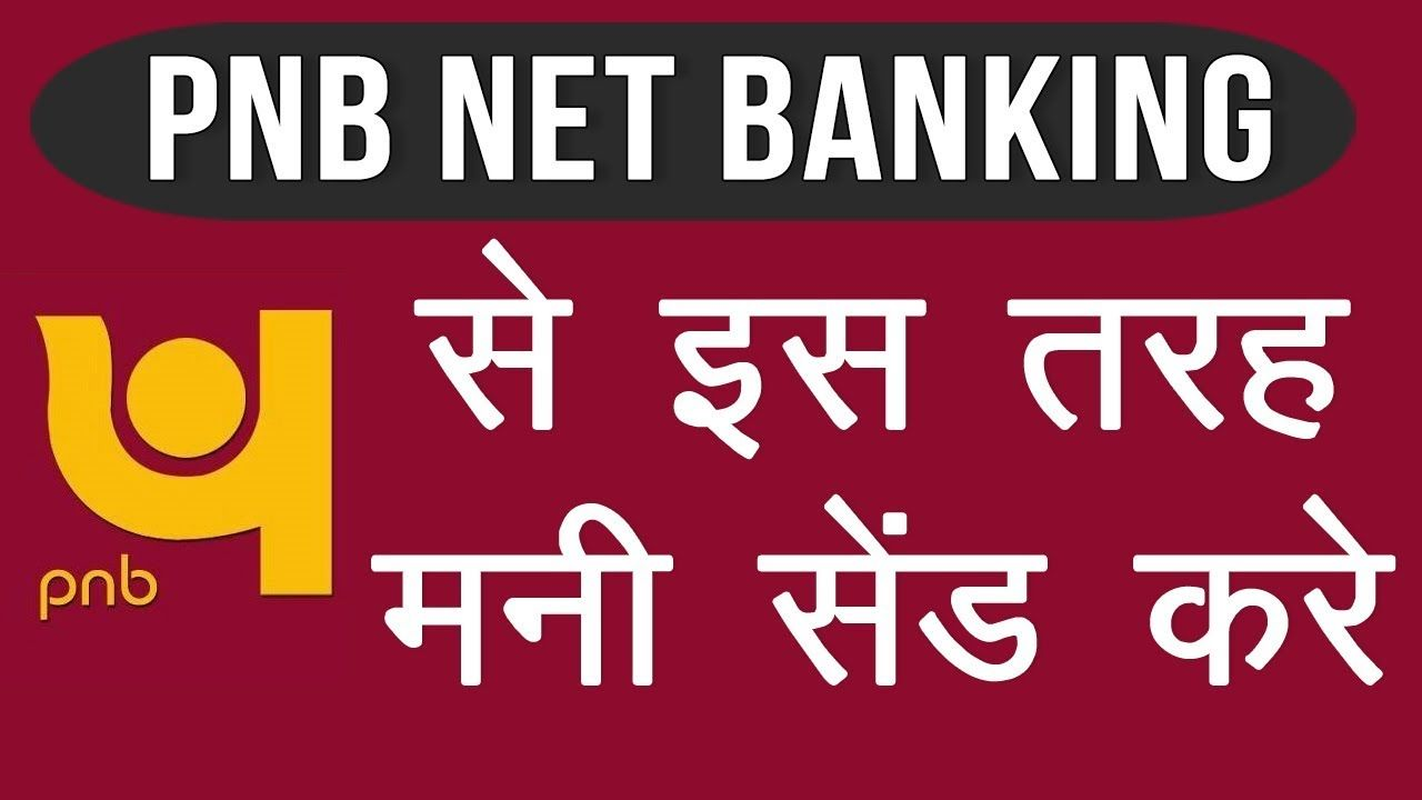 How To Transfer Money In Pnb Net Banking In Hindi Transfer Money Pnb Banking Bank Account Accounting