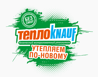 "Check out new work on my @Behance portfolio: ""Рекламная компания ТЕПЛОKNAUF"" http://be.net/gallery/47497675/reklamnaja-kompanija-teploKNAUF"
