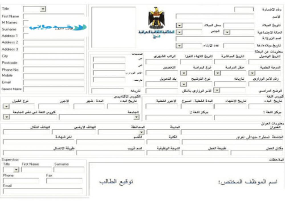 استمارة تجديد جواز السفر العراقي خدماتى Sheet Music Music