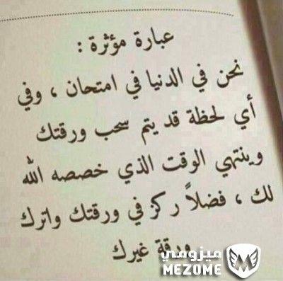 عبارة مؤثرة نحن فى الدنيا فى امتحان وفى اى لحظة قد يتم سحب ورقتك اسلامية Wisdom Quotes Life Islamic Love Quotes Quran Quotes Love