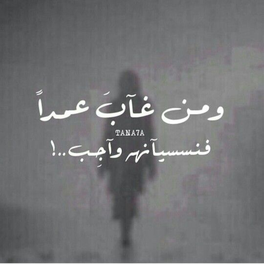 نسيان اﻷعزل وفي الخذلان Arabic Quotes Quotes Favorite Quotes