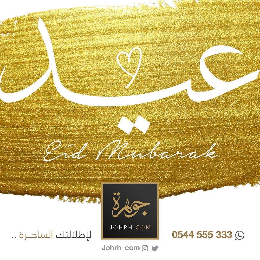 عيد اضحى مبارك جوهرة عبايات متجر جوهرة عباية ملونة Eid