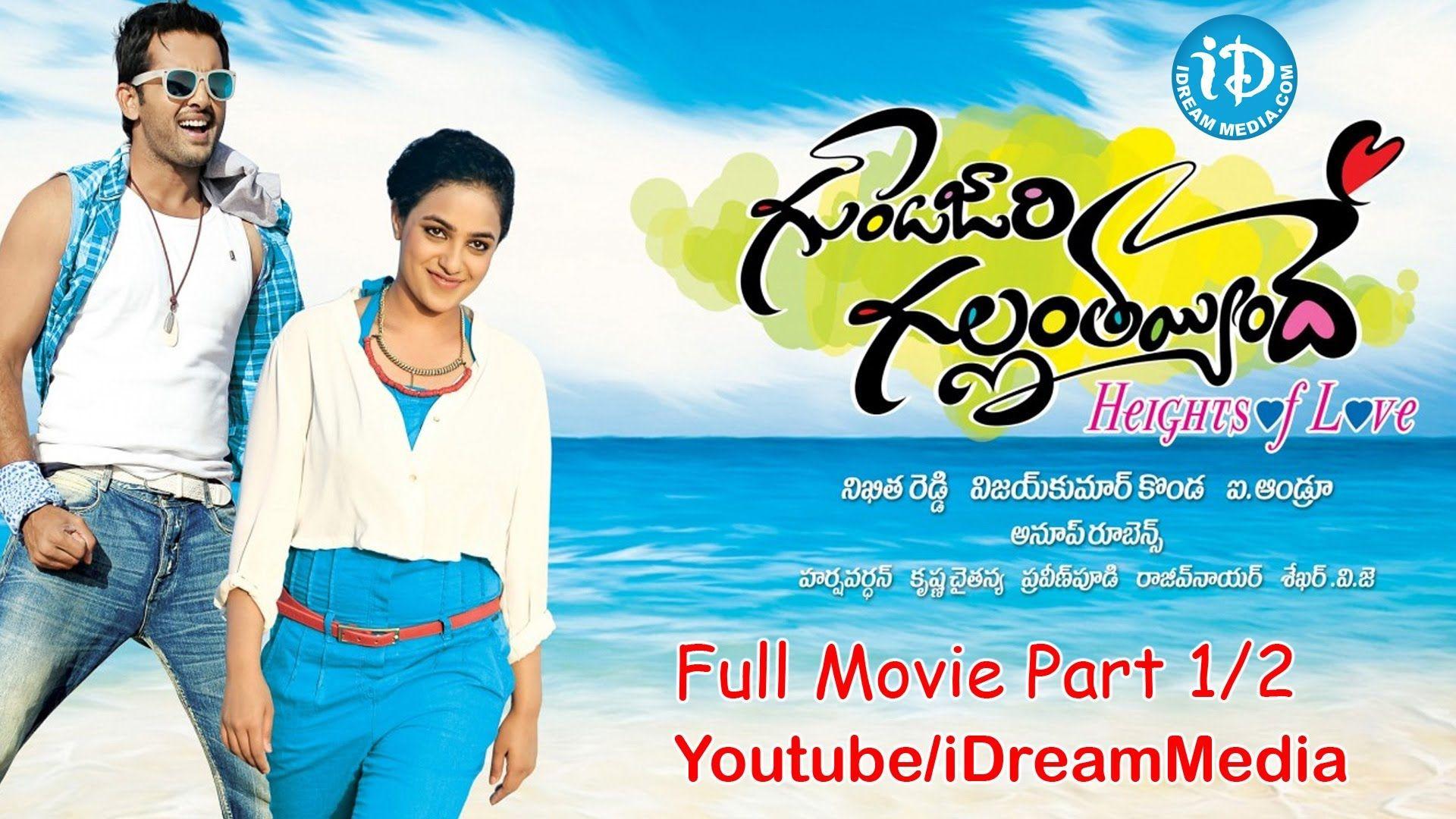 Gunde Jaari Gallanthayyinde Telugu Movie Part 1 2 Nitin Nitya Menon Telugu Movies Full Movies Telugu