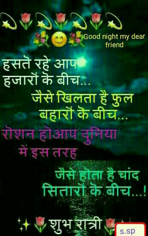 Good Night Images For Love In Hindi