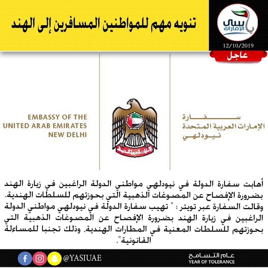 عاجل ياسي الامارات United Arab Emirates The Unit Emirates