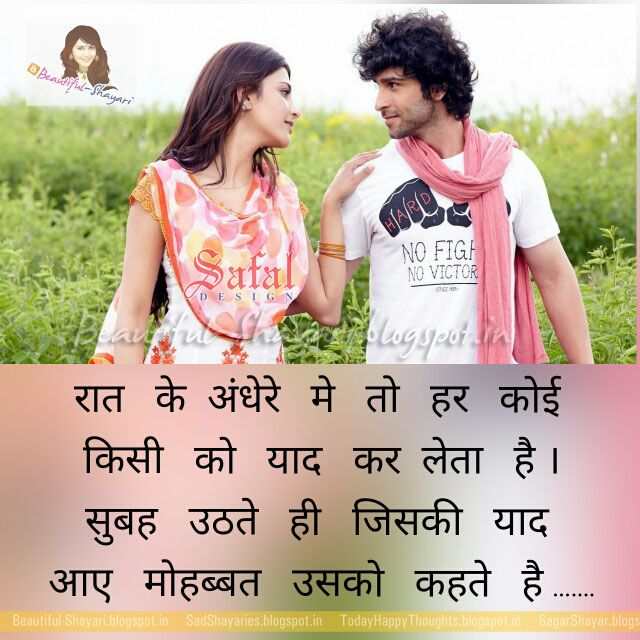 Pin By Sagar Shayar On Beautiful Shayari Love Quotes Sad Love