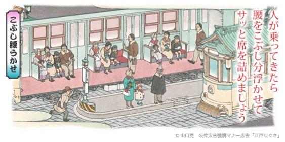 イベント「江戸しぐさはエコしぐさ―日本橋から発信」|Hiroko's diary ART・KIMONO・FASHION・DESIGN