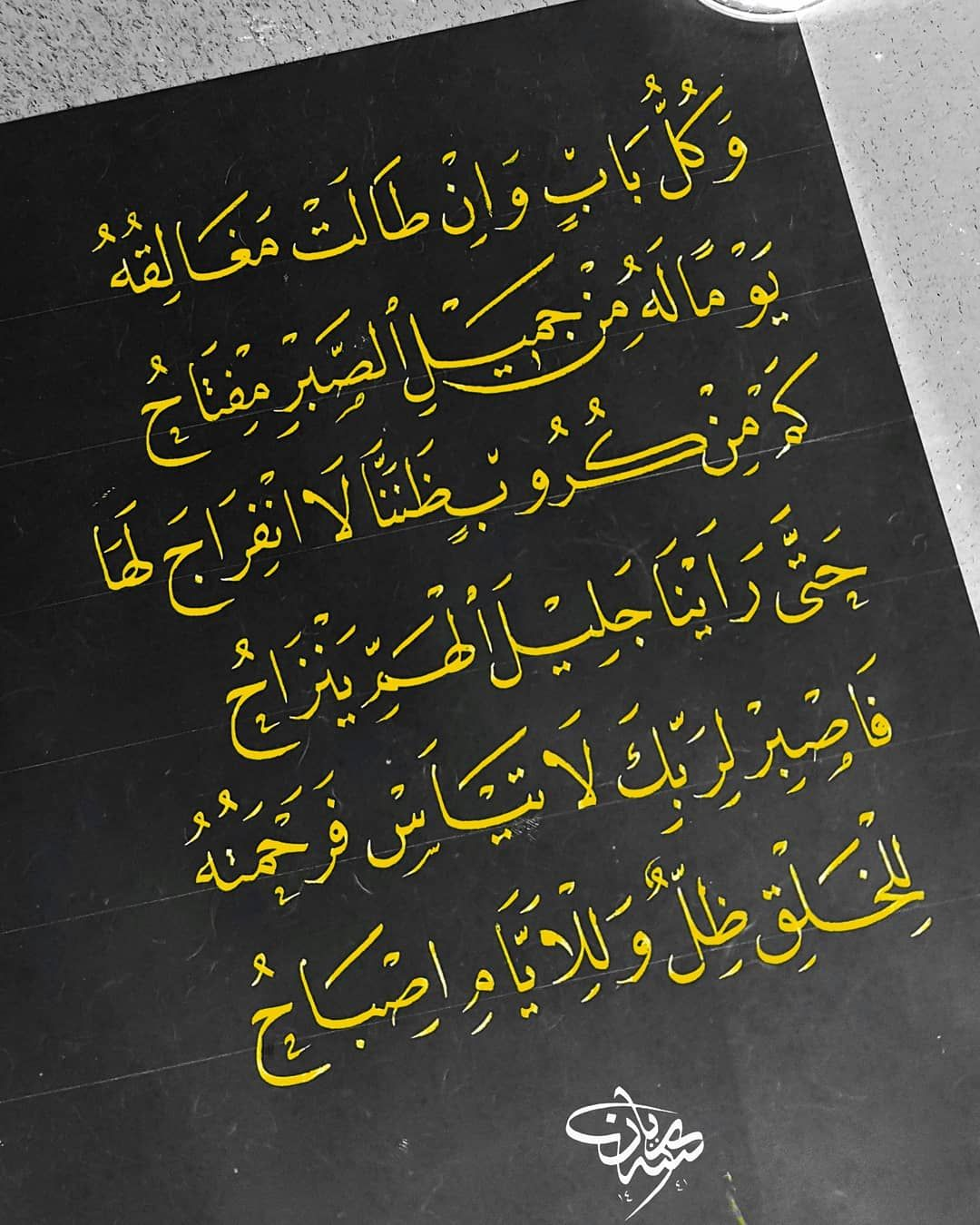 Pin By Ahlam Mohammed On Arabic In 2020 Blessing Words Arabic Poetry Words Quotes