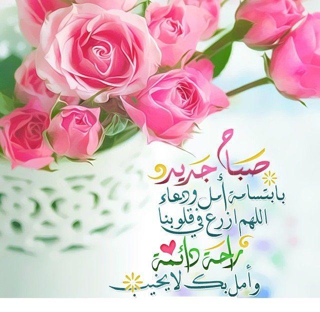 صور صباح جديد وأحلى كلام عن الصباح عالم الصور Beautiful Morning Messages Good Morning Flowers Good Morning Arabic