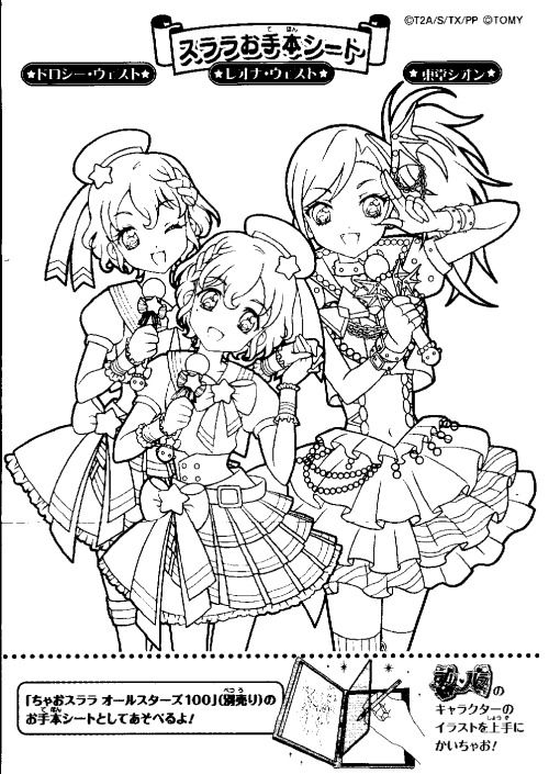 pripara coloring pages - Google Search | Anime coloring pages ...