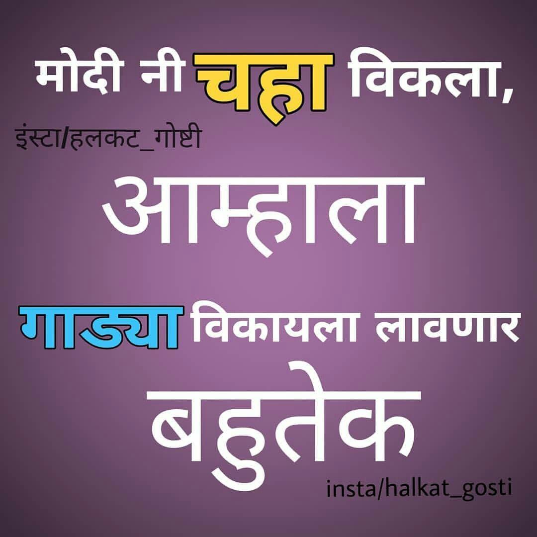 Pin By Kiran Khatu On Marathi Funny Funny Good Night Images Jokes Quotes Good Night Image