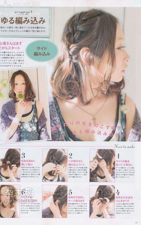 Japan Fashion Magazine Mori Girl Japanese Hairstyle Kawaii Hairstyles Japan Hairstyle