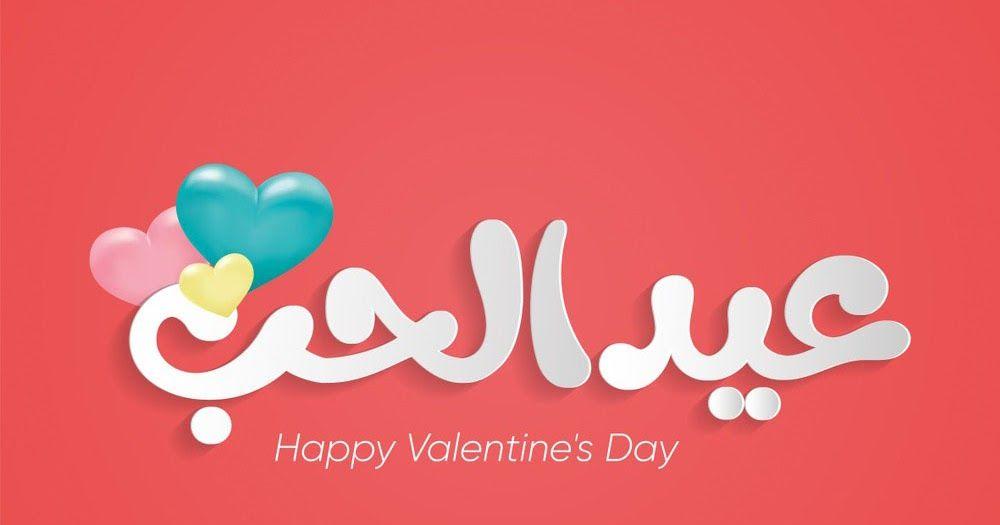 صور عيد الحب 2021 احلى بوستات لعيد الحب In 2021 Happy Valentines Day Happy Valentine Valentine Photo
