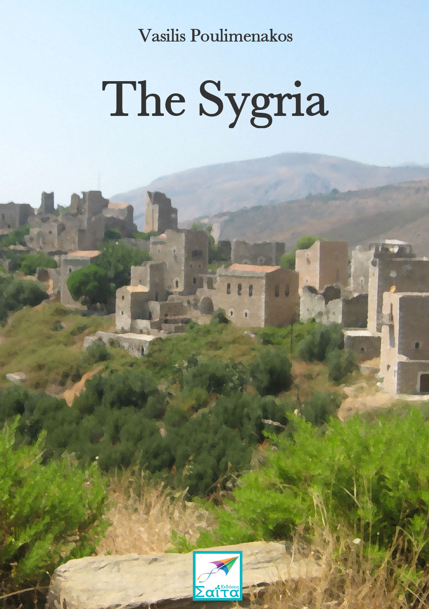 The Sygria, Vasilis Poulimenakos, Translation from Greek: Christina Ioannidou, Saita publications, December 2014, ISBN: 978-618-5147-06-8 Download it for free at: www.saitabooks.eu/2014/12/ebook.127.html