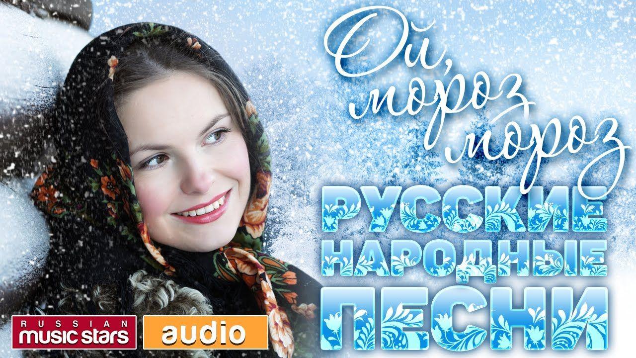 Российские певицы русских народных песен нашего времени фото 432-871