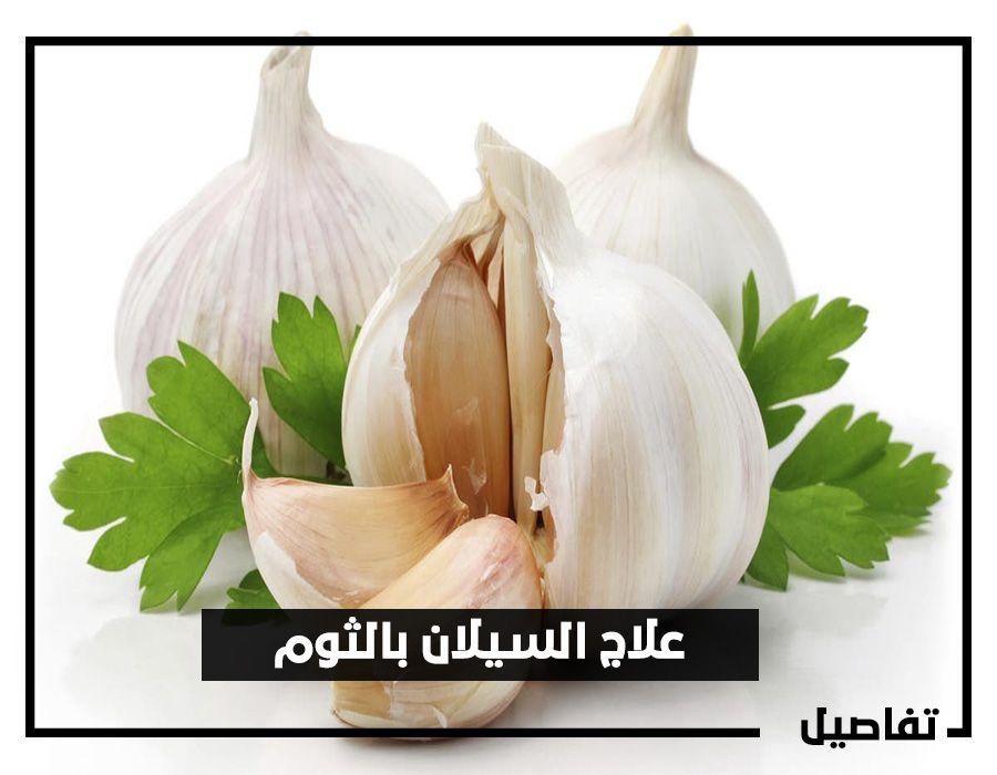 علاج السيلان بالثوم في المنزل Garlic Vegetables Food