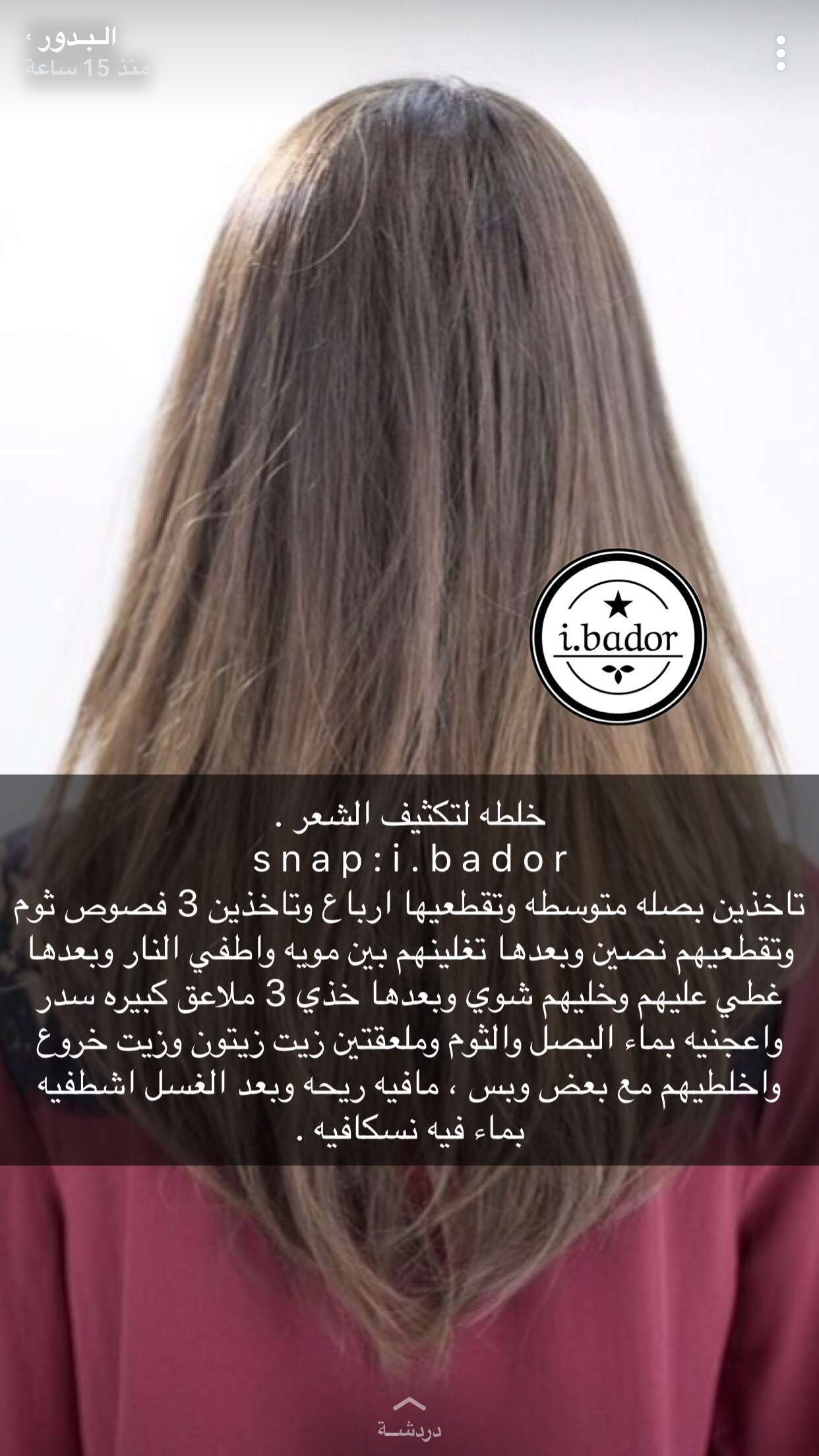 Pin By Reem On جديد Hair Care Skin Care Beauty