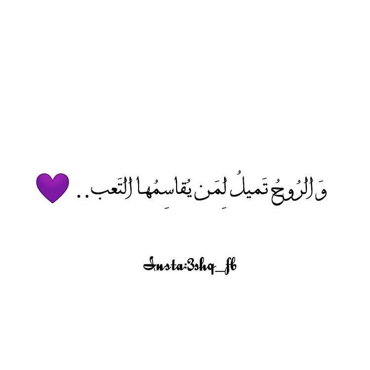 الروح تميل لمن يقاسمها التعب Quotations Life Quotes Arabic Love Quotes