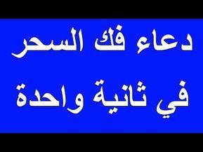 دعاء فك السحر بمجرد الانتهاء من قرائته Youtube Quran Recitation Islam Facts Islamic Phrases