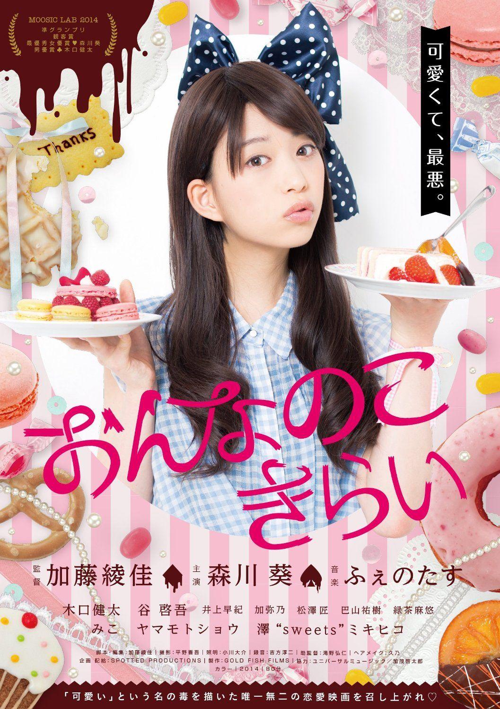 Onnanoko Kirai J Movie Subtitle Indonesia Dramaku Net 18 Movies