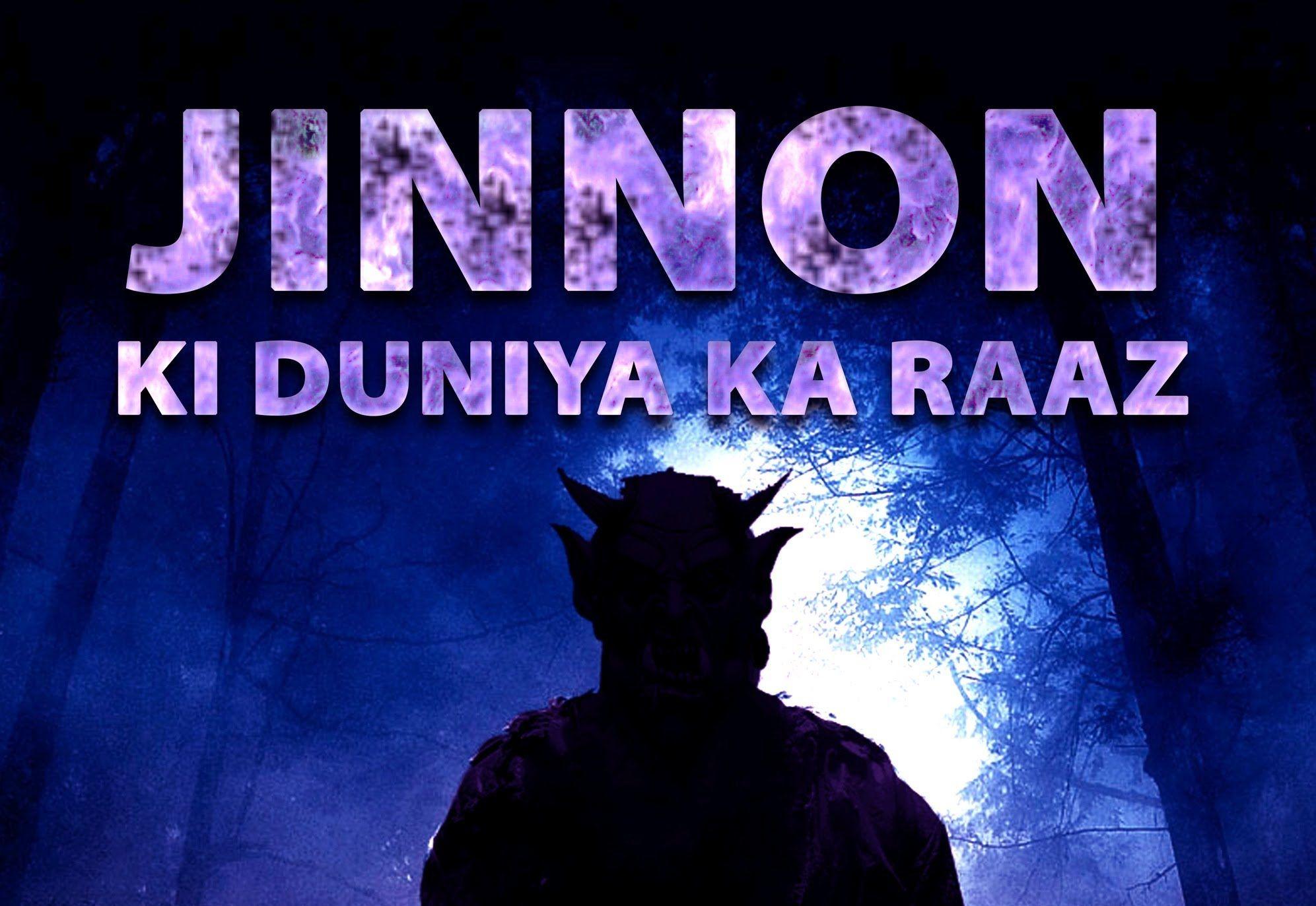 Jinn jinnat ki duniya ka raaz urdu with images